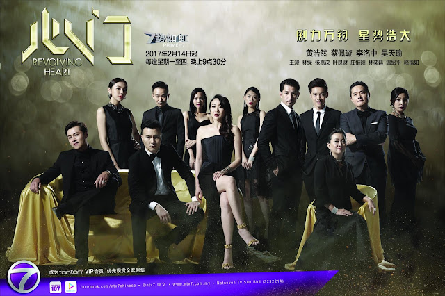 ntv7 Revolving Heart《心门》电视剧 - 心中枷锁 谁能开启?