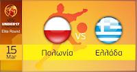 Ήττα για την εθνική παίδων από την Πολωνία με 3-0