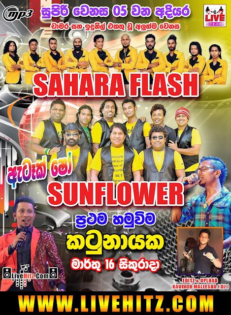 SAHARA FLASH & SUNFLOWER ATTACK SHOW LIVE IN KATUNAYAKE 2018-03-16