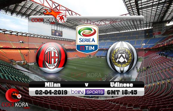 مشاهدة مباراة ميلان أودينيزي اليوم 2-4-2019 في الدوري الإيطالي