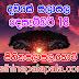 Lagna Palapala Ada Dawase  | ලග්න පලාපල | Sathiye Lagna Palapala 2020 | 2020-12-18