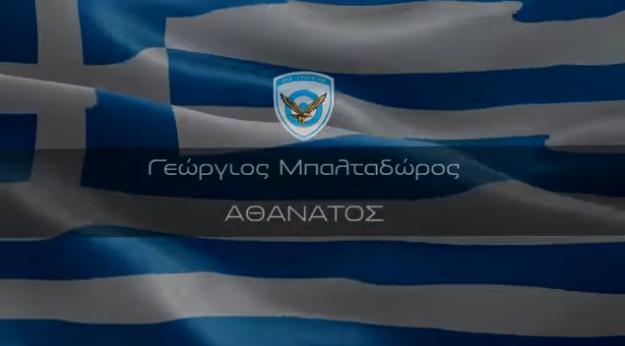 Tο υπουργείο Εθνικής Άμυνας αποχαιρετά με ένα βίντεο τον Γιώργο Μπαλταδώρο