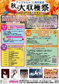 Apple Hill 20th Anniversary Fall Grand Harvest Festival flyer 平成28年アップルヒル20周年祭 秋の大収穫祭 チラシ 道の駅なみおか 青森市 Michi no Eki Namioka Nijuu Shuunen-Sai Aki no Daishuukaku-Sai Aomori City