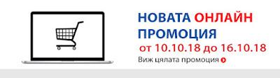 ТЕХНОПОЛИС Онлайн Промоции от 10-16.10