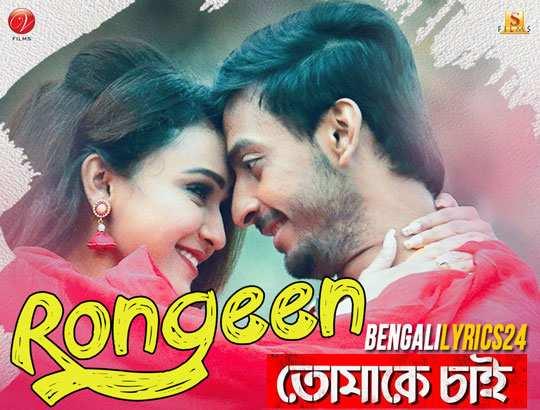 Rongeen - Tomake Chai, Bonny, Koushani