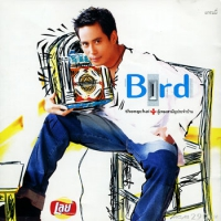 [Bird][Album] ตู้เพลงสามัญประจำบ้าน (1998)