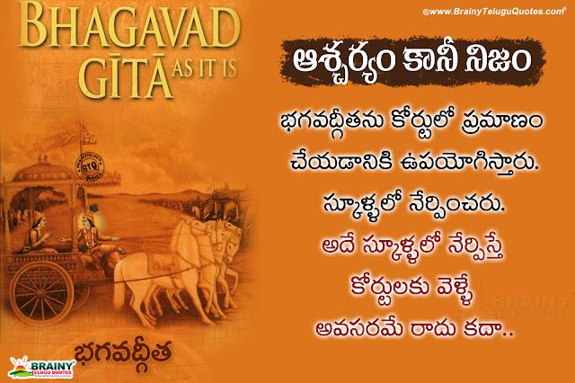 bhagavad gita quotes in telugu, telugu bhagavad gita messages online, famous bhagavad gita qutoes hd wallpapers
