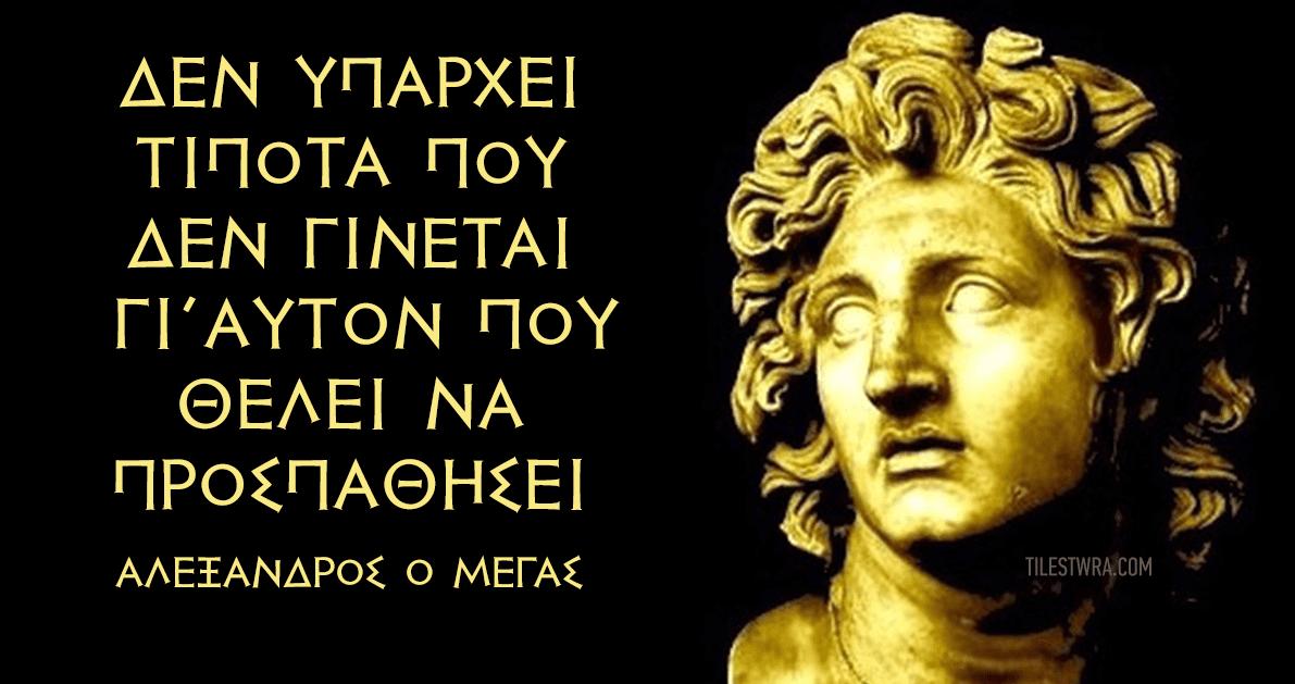 Πού βρίσκεται ο τάφος του Μεγάλου Αλεξάνδρου - Ερευνητής δηλώνει ότι γνωρίζει «100%»