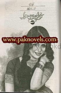 Free Download PDF Khoobsoorat Khwab by Aasia Razzaqi
