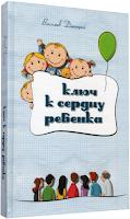 Васильев Дмитрий (Варшана дас). Ключ к сердцу ребенка