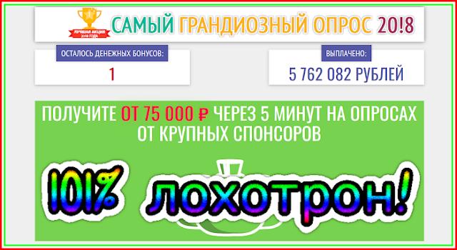 [Лохотрон] Вот адрес нового сайта prizes-z.ru мошенники