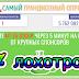 [Лохотрон] prizes-z.ru Отзывы? Самый грандиозный опрос 20!8. Очередной обман