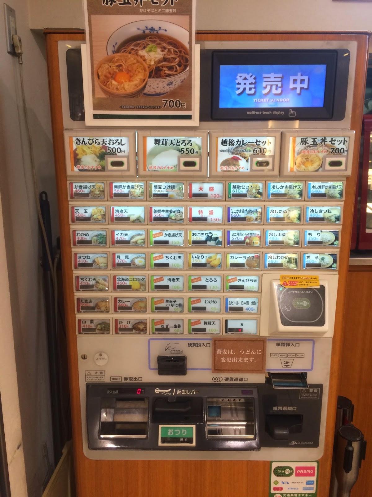 Dating Myself: The Tokyo Metro Japanese Ramen Vending ...