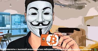 Криптовалюты с высокой анонимностью набирают популярность на рынке альткоинов