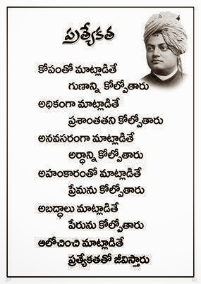 Telugu Useful Quotes: SWAMI VIVEKANANDA QUOTES IN TELUGU
