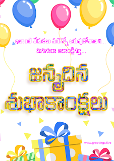 Best Happy Birthday wishes in Telugu Janmadina Subhakankshalu