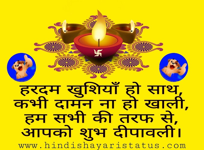 Happy Diwali Shayari In Hindi - Top New Diwali Wishing SMS