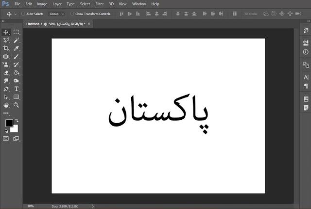 Adobe Photoshop Urdu Text Pakistan