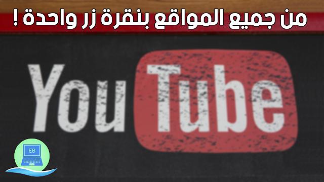 تحميل الفيديوهات من جميع المواقع بدون برامج وبجودة عالية (يوتيوب - فيس بوك - انستقرام) والمزيد