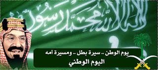 صور رمزيات وخلفيات وتواقيع اليوم الوطني السعودي 2013 -1434 جديد متحركة 33542.jpg
