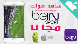 روابط iptv لتشغيل قنوات Bein Sport مجانا على الهاتف