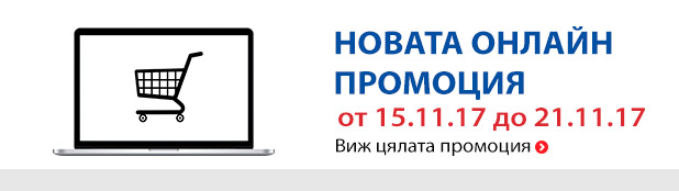 http://www.technopolis.bg/bg/PredefinedProductList/15-11-17-21-11-17/c/OnlinePromo?layout=Grid&page=0&pageselect=12&q=&text=