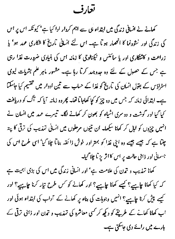 Doctor Mubarak Ali History book Urdu