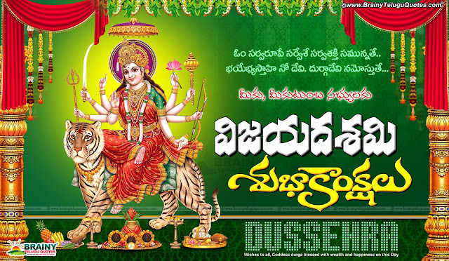 Telugu vijayadasami wishes Quotes hd wallpapers online tleugu durgasthami dussehra e-cards for free