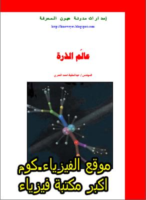 كتاب عالم الذرة pdf برابط مباشر-الفيزياء.كوم