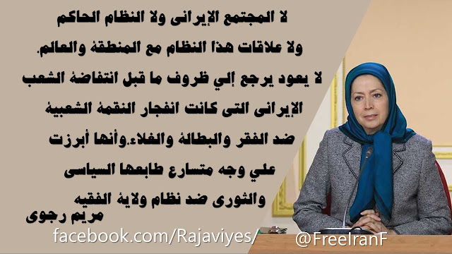 لسيدة الرئيسة مريم رجوي