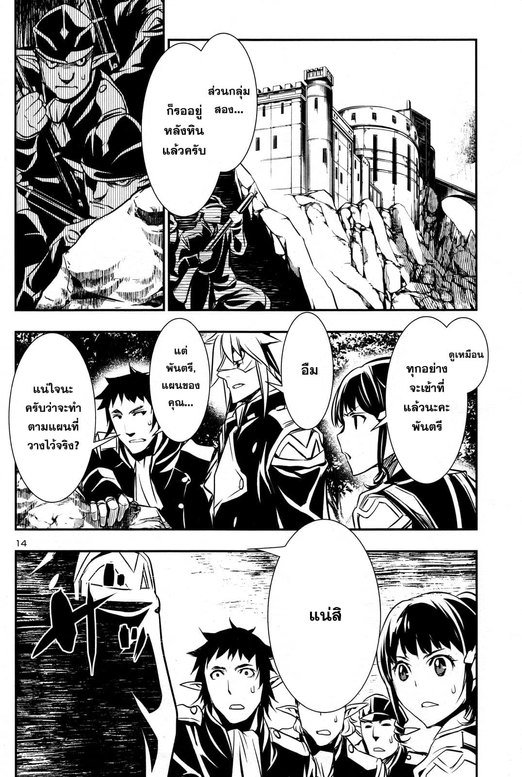 อ่านการ์ตูน Shinju no Nectar ตอนที่ 6 หน้าที่ 14