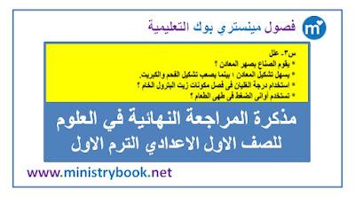 مذكرة مراجعة نهائية علوم للصف الاول الاعدادى ترم اول 2018-2019-2020-2021