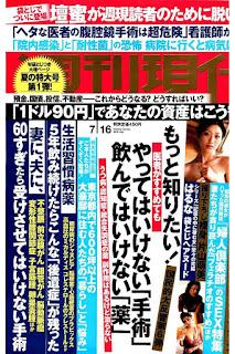 [雑誌] 週刊現代 2016年07月16日号 [Shukan Gendai 2016 07 16], manga, download, free
