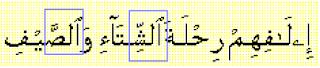 Hukum Bacaan Lam Ta'rif Syamsiah dan Qamariyah Serta Contohnya