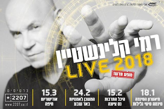 רמי קליינשטיין - כרטיסים ולוח הופעות 2018