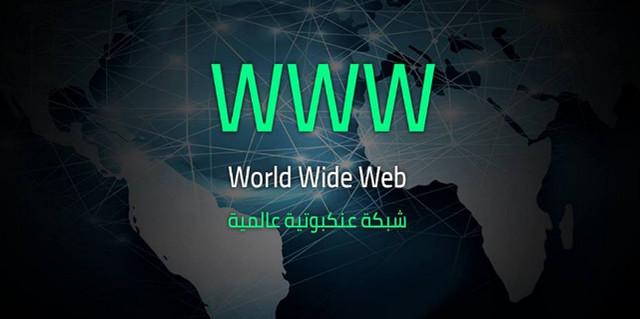 أهم المصطلحات والاختصارات ومعانيها في مجال الانترنت ( 1 )