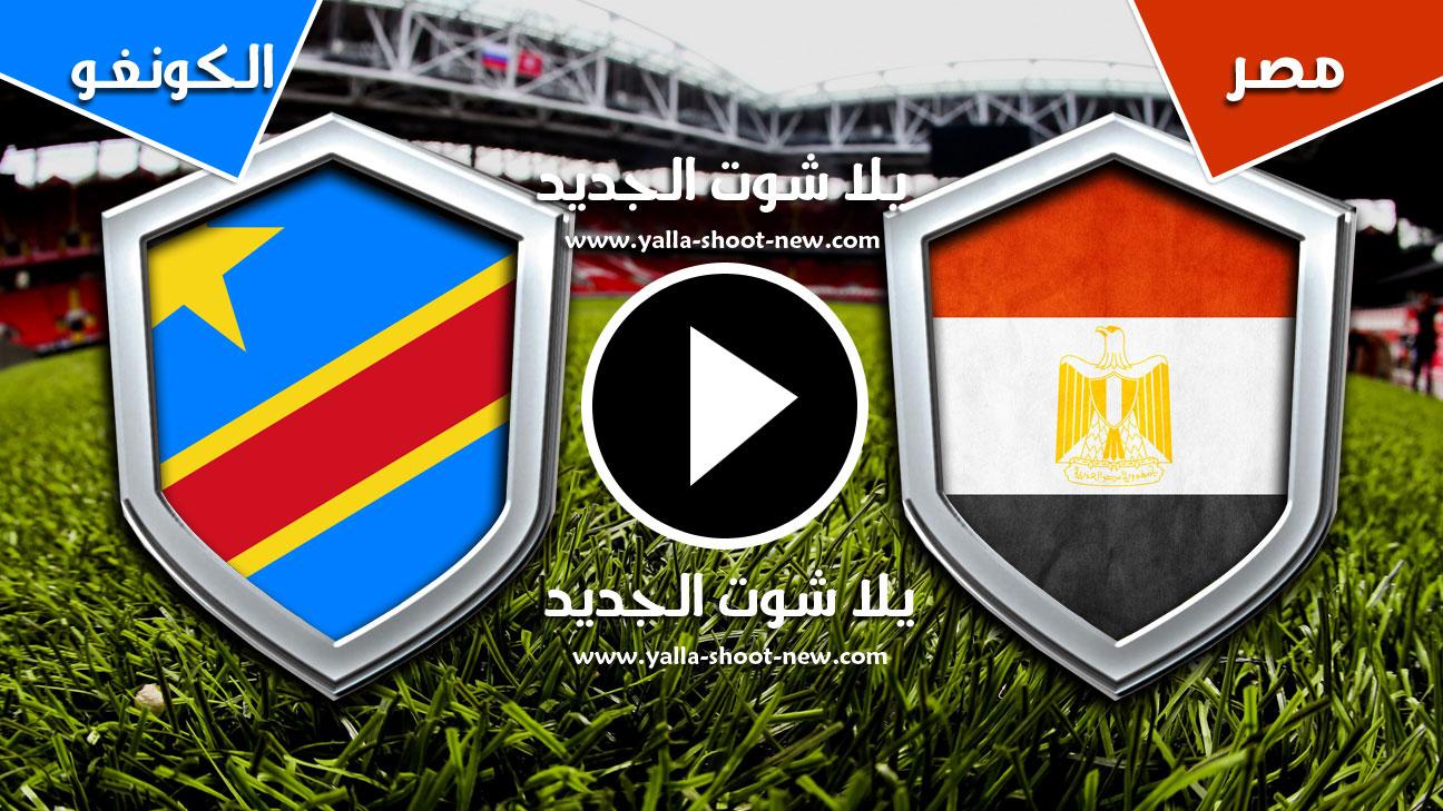 مباراة مصر والكونغو الديمقراطية