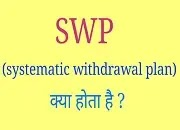 SWP meaning in Hindi