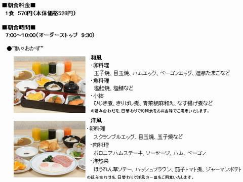 HP情報1 松阪シティホテル CARIOCA(キャリオカ)