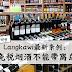 Langkawi最新条例:免税烟酒不能带离岛