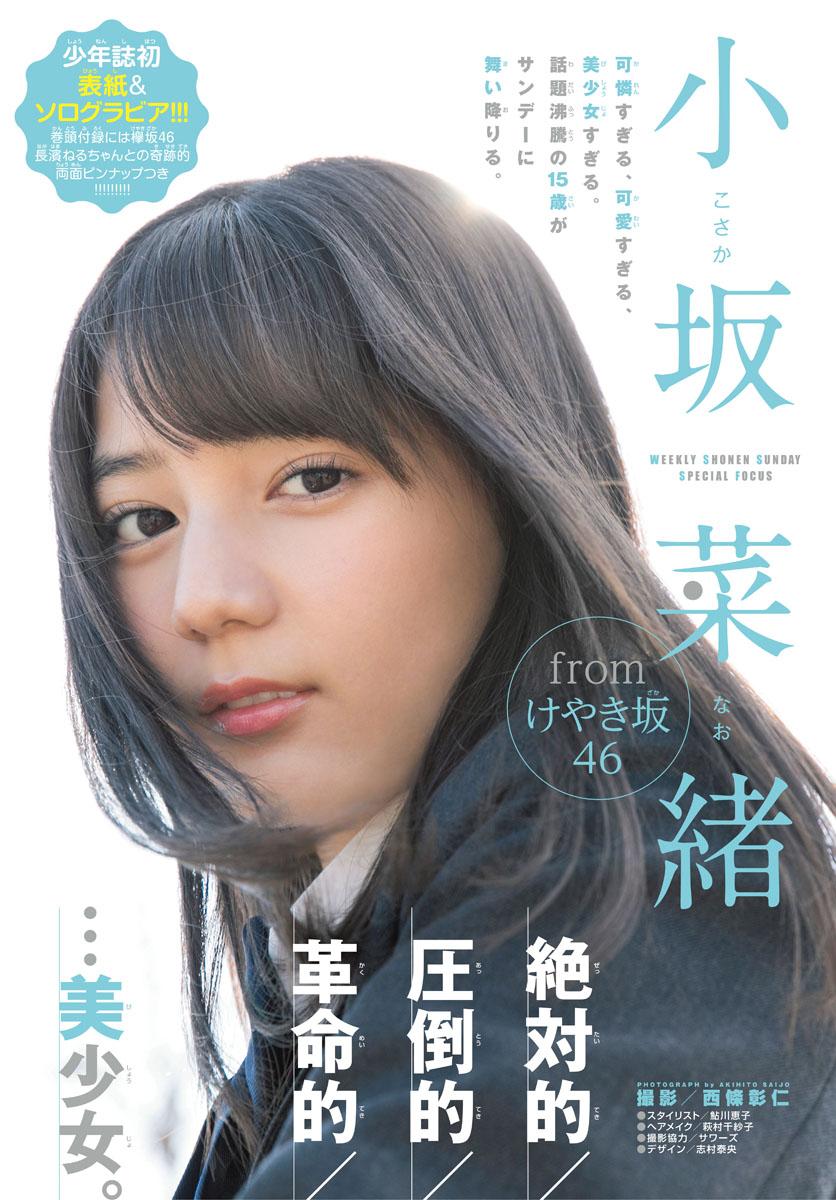 Kosaka Nao 小坂菜緒, Shonen Sunday 2018 No.14 (週刊少年サンデー 2018年14号)