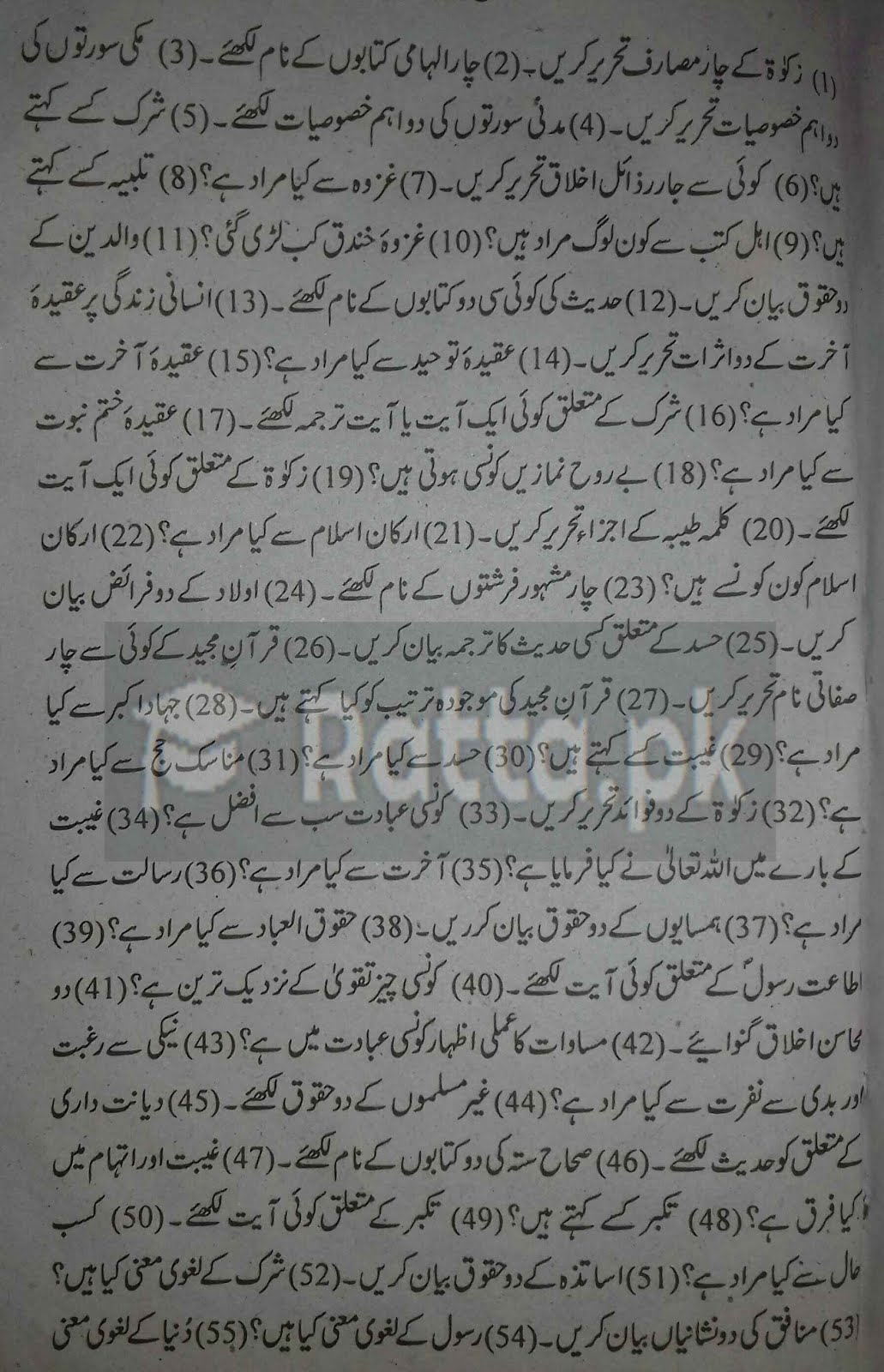 1st Year Islamiat Guess Paper 2017 2