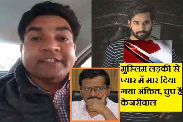 kapil-mishra-expoed-arvind-kejriwal-over-ankit-saxena-murder-delhi