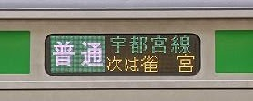 普通 宇都宮線行き E233系行先