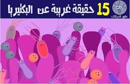15 حقيقة غريبة عن البكتيريا
