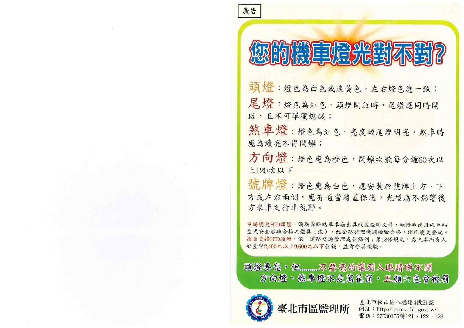 市立大同交通安全教育網: 臺北市監理所機車安全宣導