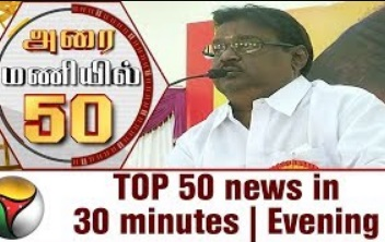 Top 50 News in 30 Minutes | Evening 30-09-2017 Puthiya Thalaimurai Tv