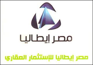 وظائف خالية فى شركة مصر ايطاليا العقارية فى مصر 2017