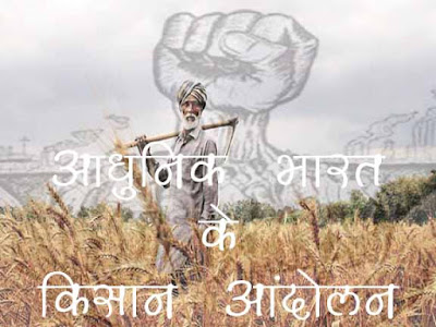 आधुनिक भारत के विभिन्न  किसान आंदोलन