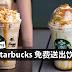 8月10日免费送出Starbucks 饮料!不需要任何消费!